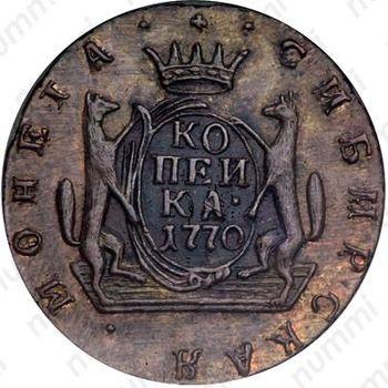 1 копейка 1770, КМ, Новодел - Реверс