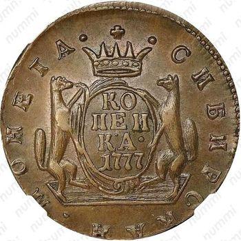 1 копейка 1777, КМ - Реверс
