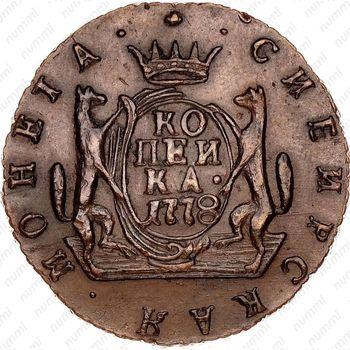 1 копейка 1778, КМ, Новодел - Реверс