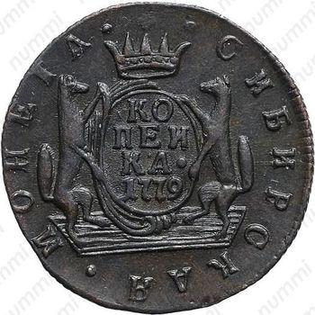 1 копейка 1779, КМ - Реверс