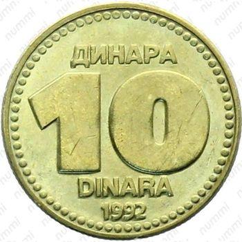10 динаров 1992