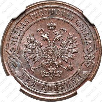 2 копейки 1867, СПБ - Аверс