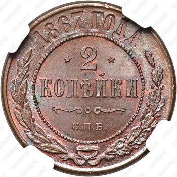 2 копейки 1867, СПБ - Реверс