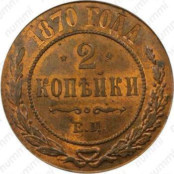 2 копейки 1870, ЕМ - Реверс