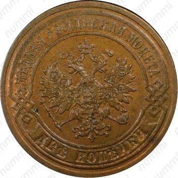 2 копейки 1874, ЕМ - Аверс