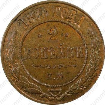2 копейки 1874, ЕМ - Реверс