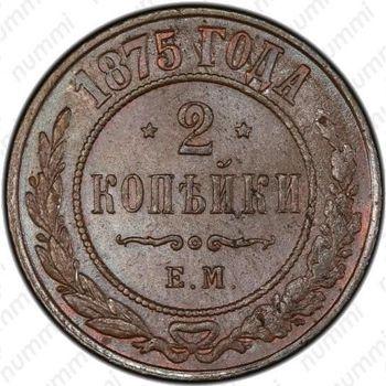 2 копейки 1875, ЕМ - Реверс