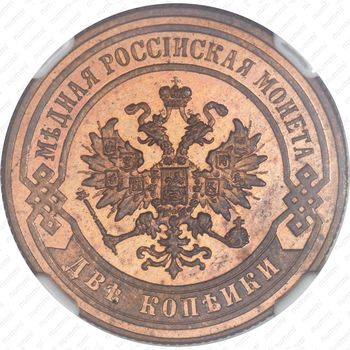 2 копейки 1876, СПБ - Аверс