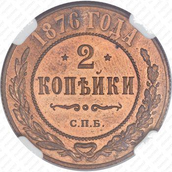 2 копейки 1876, СПБ - Реверс