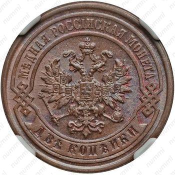2 копейки 1877, СПБ - Аверс