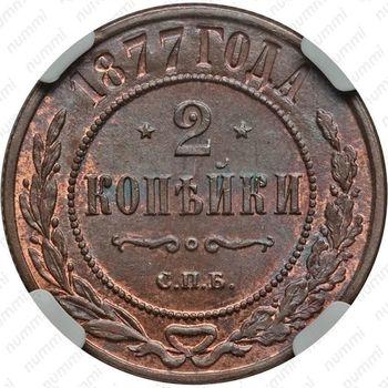 2 копейки 1877, СПБ - Реверс