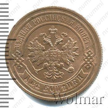 2 копейки 1878, СПБ - Аверс