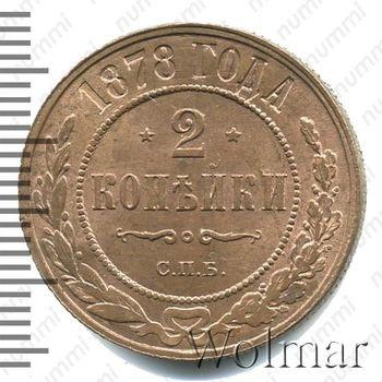 2 копейки 1878, СПБ - Реверс