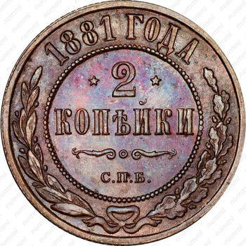 2 копейки 1881, СПБ, Александр II - Реверс
