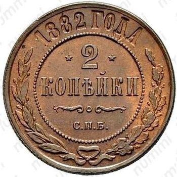 2 копейки 1882, СПБ - Реверс