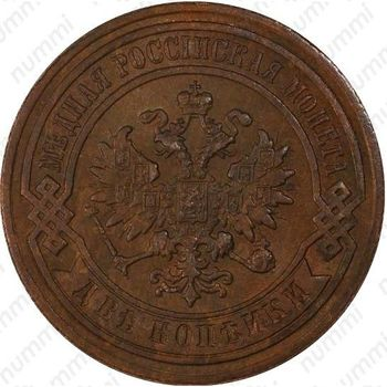 2 копейки 1884, СПБ - Аверс