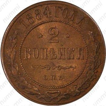 2 копейки 1884, СПБ - Реверс