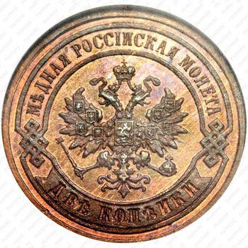 2 копейки 1886, СПБ - Аверс