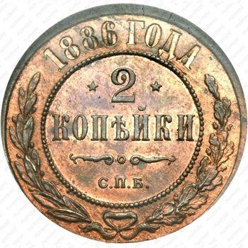 2 копейки 1886, СПБ - Реверс