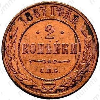 2 копейки 1887, СПБ - Реверс