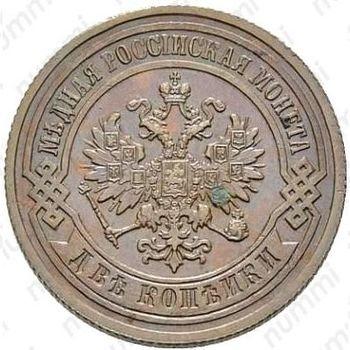 2 копейки 1888, СПБ - Аверс