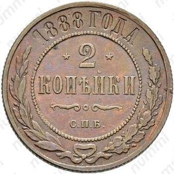 2 копейки 1888, СПБ - Реверс