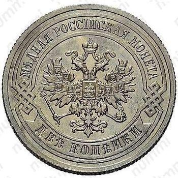 2 копейки 1889, СПБ - Аверс