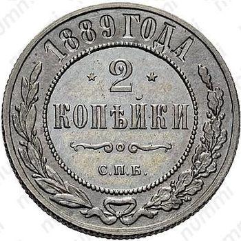 2 копейки 1889, СПБ - Реверс