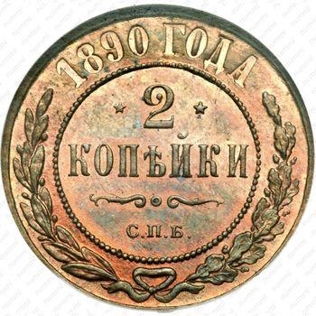 2 копейки 1890, СПБ - Реверс