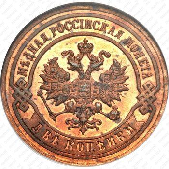 2 копейки 1893, СПБ - Аверс