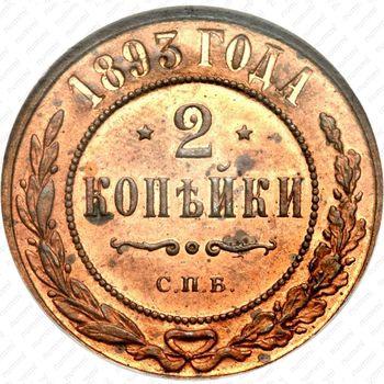 2 копейки 1893, СПБ - Реверс
