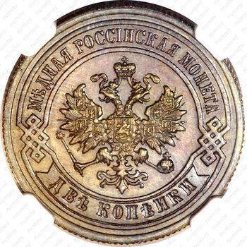 2 копейки 1894, СПБ - Аверс