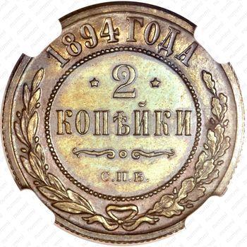 2 копейки 1894, СПБ - Реверс
