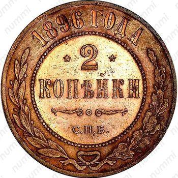 2 копейки 1896, СПБ - Реверс