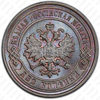2 копейки 1898, СПБ - Аверс
