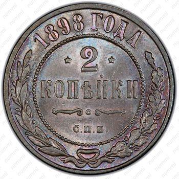 2 копейки 1898, СПБ - Реверс