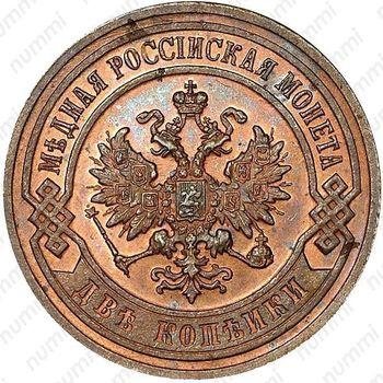 2 копейки 1903, СПБ - Аверс