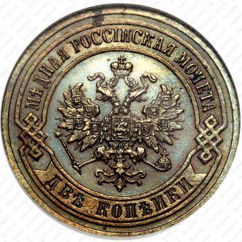 2 копейки 1904, СПБ - Аверс