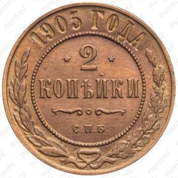 2 копейки 1905, СПБ - Реверс