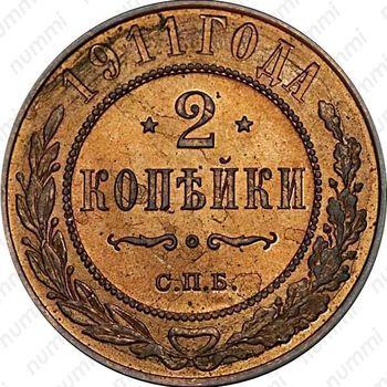 2 копейки 1911, СПБ - Реверс