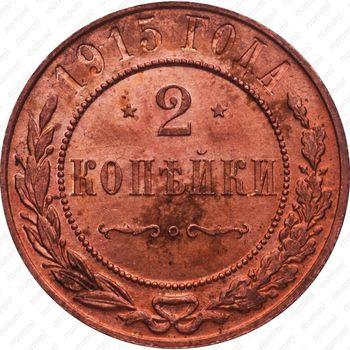 2 копейки 1915 - Реверс