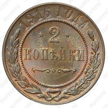 2 копейки 1916 - Реверс