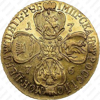 5 рублей 1776, СПБ-TI - Реверс