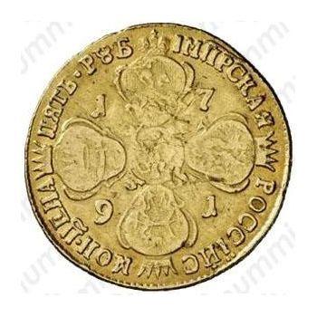 5 рублей 1791, СПБ, Редкие - Реверс