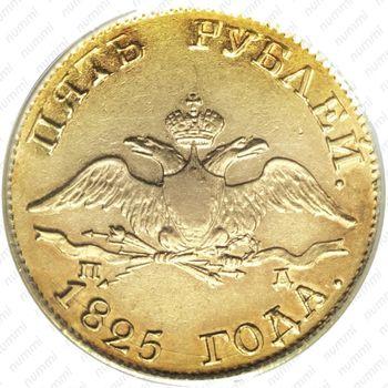 5 рублей 1825, СПБ-ПД - Аверс