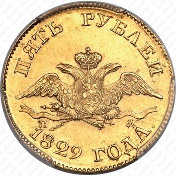 5 рублей 1829, СПБ-ПД - Аверс