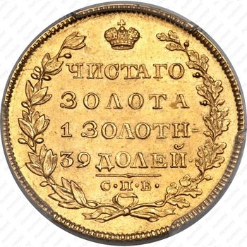 5 рублей 1829, СПБ-ПД - Реверс