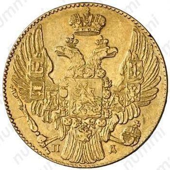 5 рублей 1835, ПД - Аверс