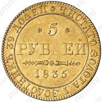5 рублей 1835, ПД - Реверс
