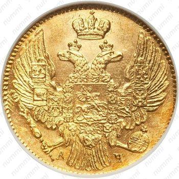 5 рублей 1841, СПБ-АЧ - Аверс